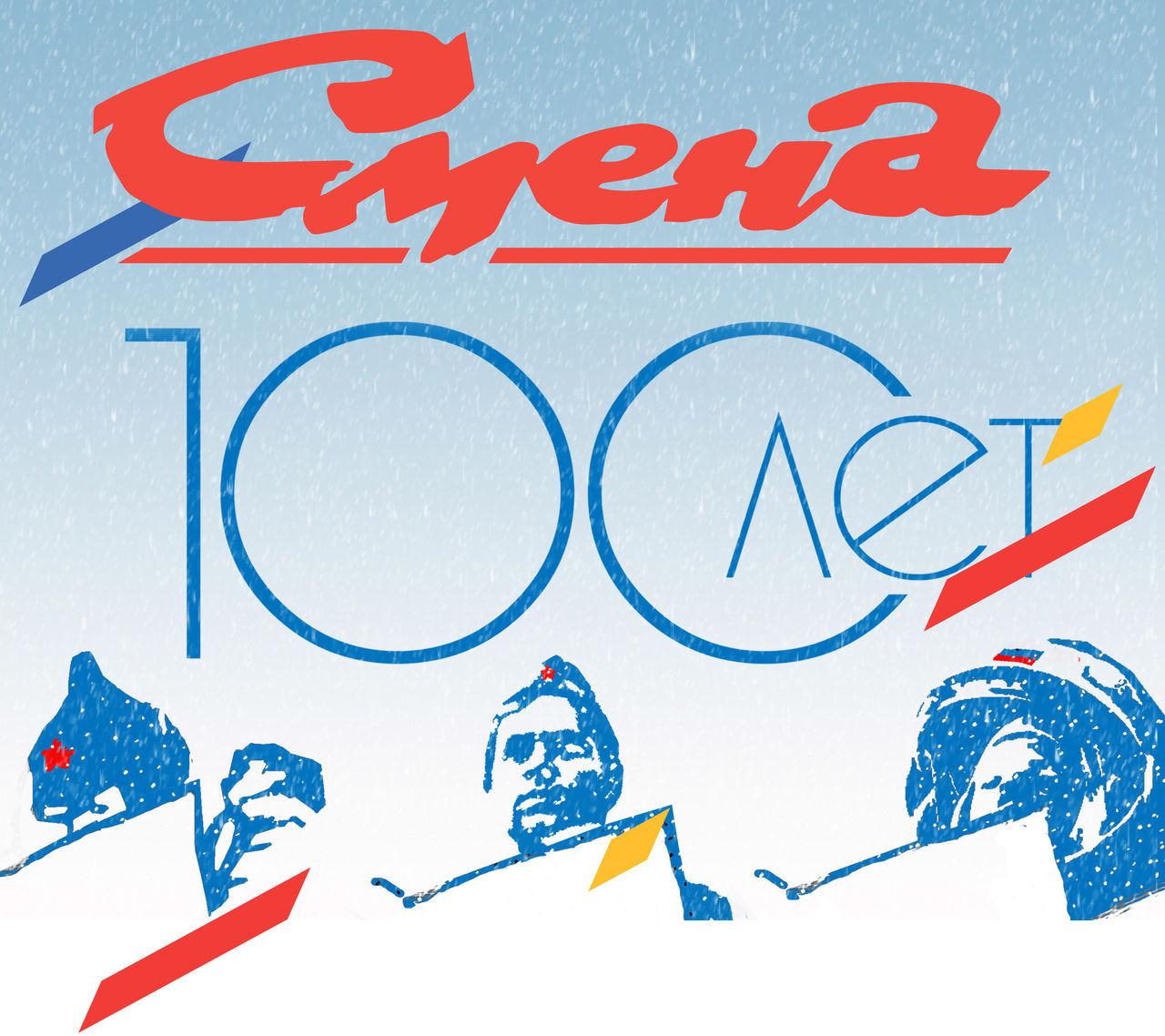 Газете «Смена» – 100 лет