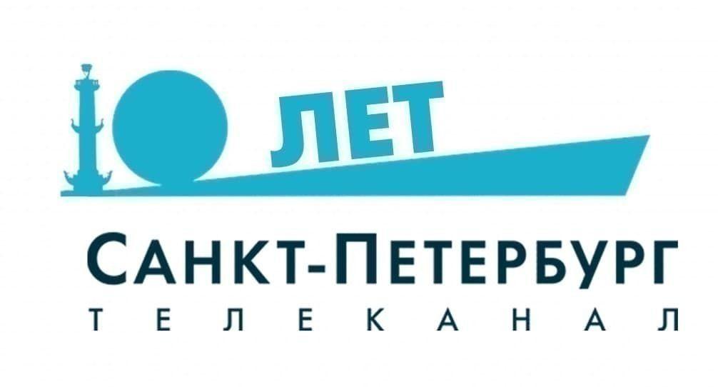 Телеканал «Санкт-Петербург» празднует свое 10-летие